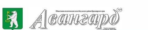 Сайт газеты Авангард