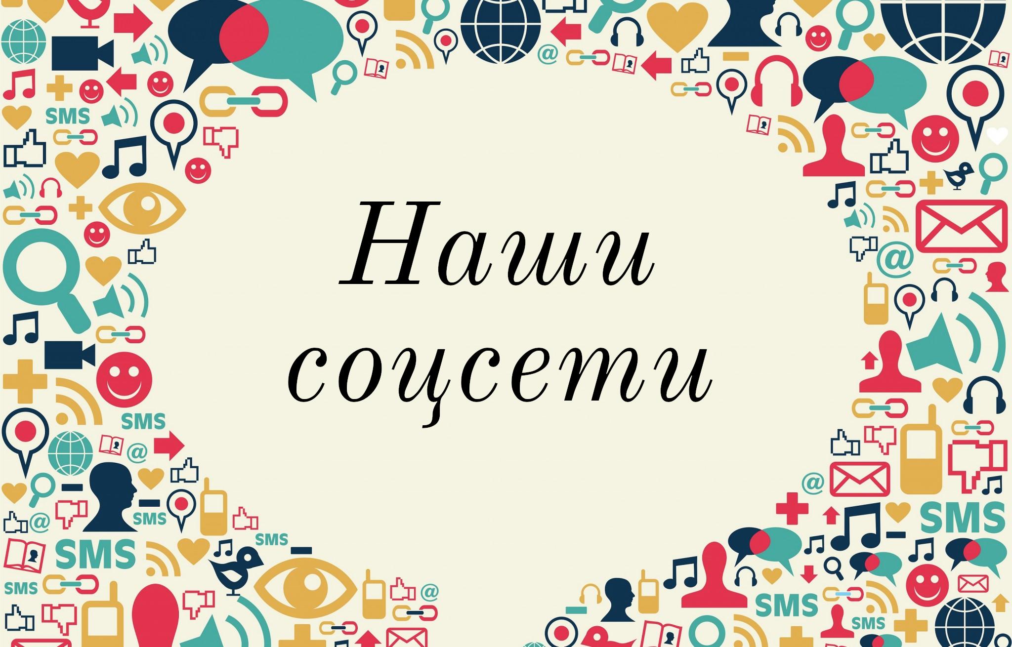 Список групп Козульской ЦБС в социальных сетях